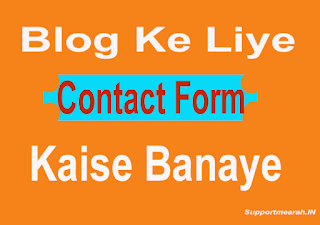 blog me contact form page kaise banaye