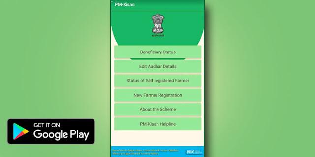 pm-kisan-beneficiary-status