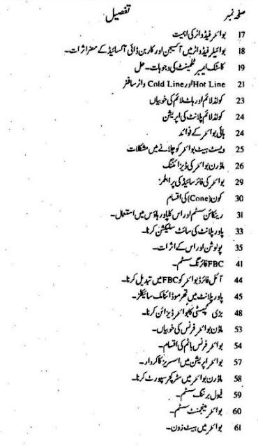 Steam Generator Urdu Book