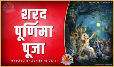2019 शरद पूर्णिमा पूजा तारीख व समय, 2019 शरद पूर्णिमा त्यौहार समय सूची व कैलेंडर