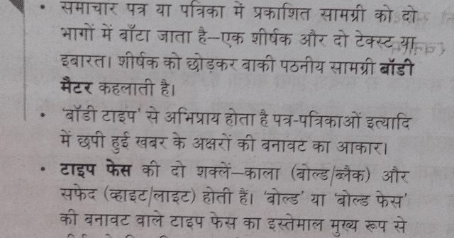 Sarkari Result, Govt Jobs, GK in Hindi, Journalism and ...