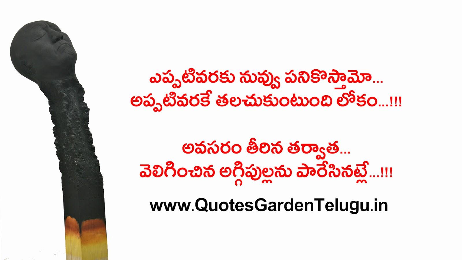 Latest Trending life quotes in telugu