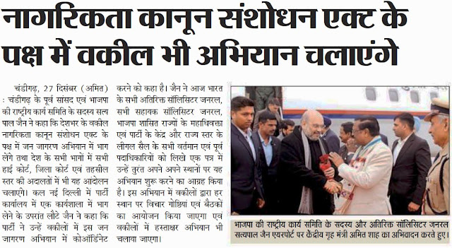 भाजपा की राष्ट्रीय कार्यकारिणी के सदस्य और एडिशनल सॉलिसिटर जनरल सत्य पाल जैन एयरपोर्ट पर केंद्रीय गृह मंत्री अमित शाह का अभिवादन करते हुए