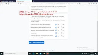 انشاء حساب جوجل ادسنس 2020