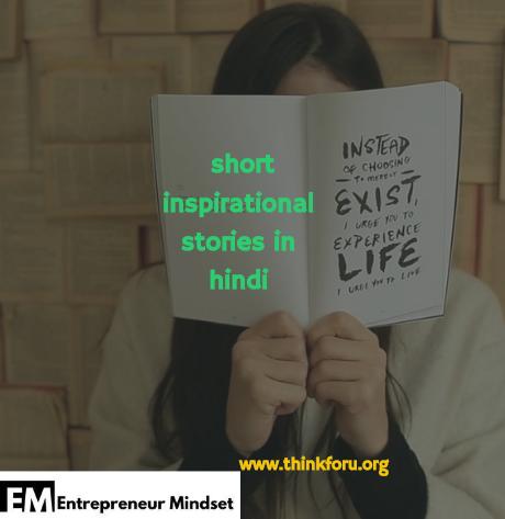 india, Maharashtra, हिंदी में लघु प्रेरणादायक कहानियां  short inspirational stories in hindi, 2018,