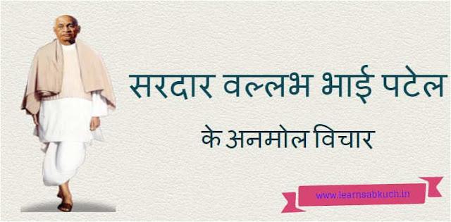 Sardar Vallabh Bhai Patel Quotes in Hindi