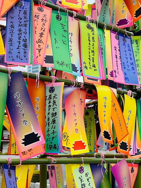 Tanabata in Japan, Tanabata in Zojoji