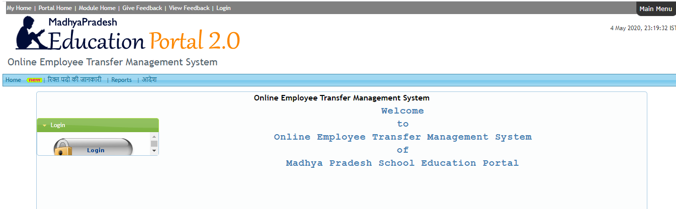 Employee Transfer MP Higher Education