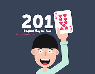 عام جديد 2019