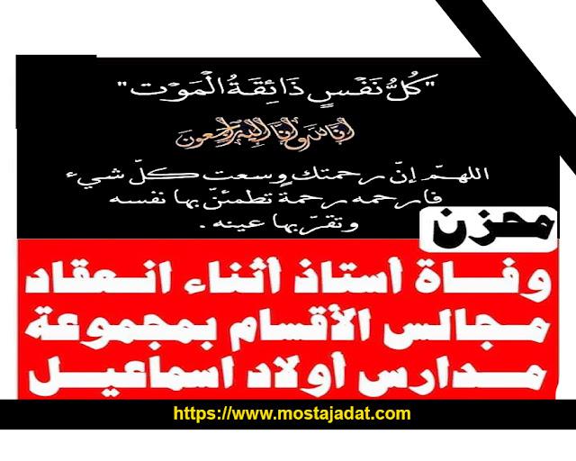محزن : وفاة أستاذ أثناء إنعقاد إجتماع مجالس الأقسام