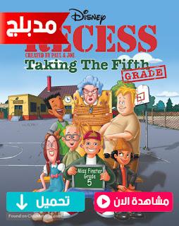 مشاهدة وتحميل فيلم الفسحة الصف الخامس Recess Taking The Fifth Grade 2003 مدبلج عربي