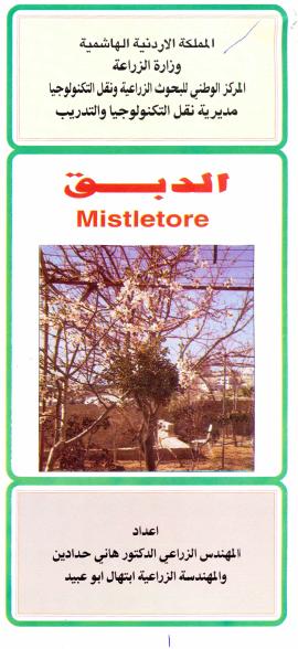 كتيب : الدبق Mistletore