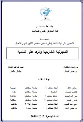 أطروحة دكتوراه: المديونية الخارجية وأثرها على التنمية PDF