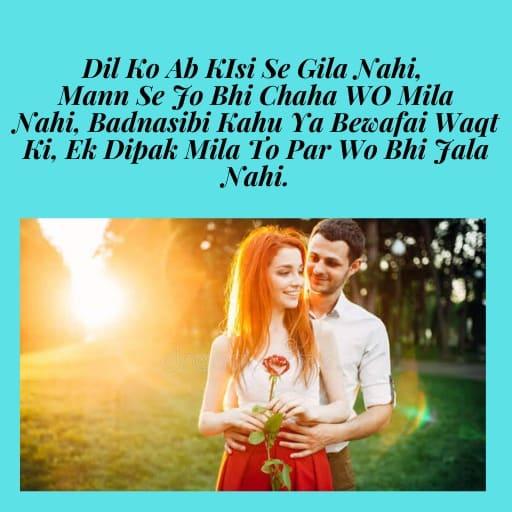 Beautiful Shayari Image
