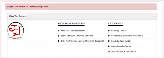 samagra id new member