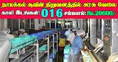 Aavin Namakkal Recruitment 2020 16 SFA & Technician Posts