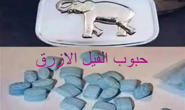 حبوب الهلوسة فى مصر