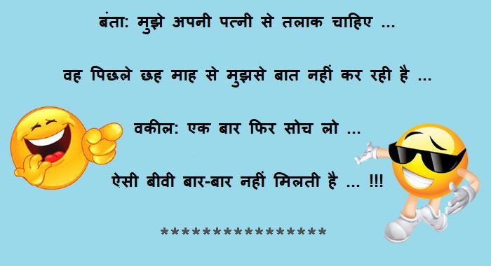 काली आँखों वाली || Best Pati Patni Jokes in Hindi