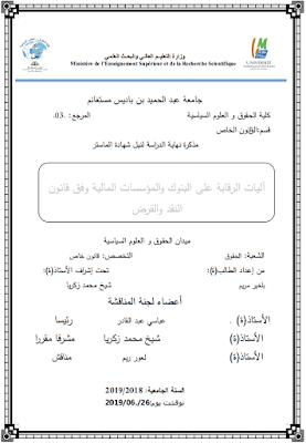 مذكرة ماستر: آليات الرقابة على البنوك والمؤسسات المالية وفق قانون النقد والقرض PDF