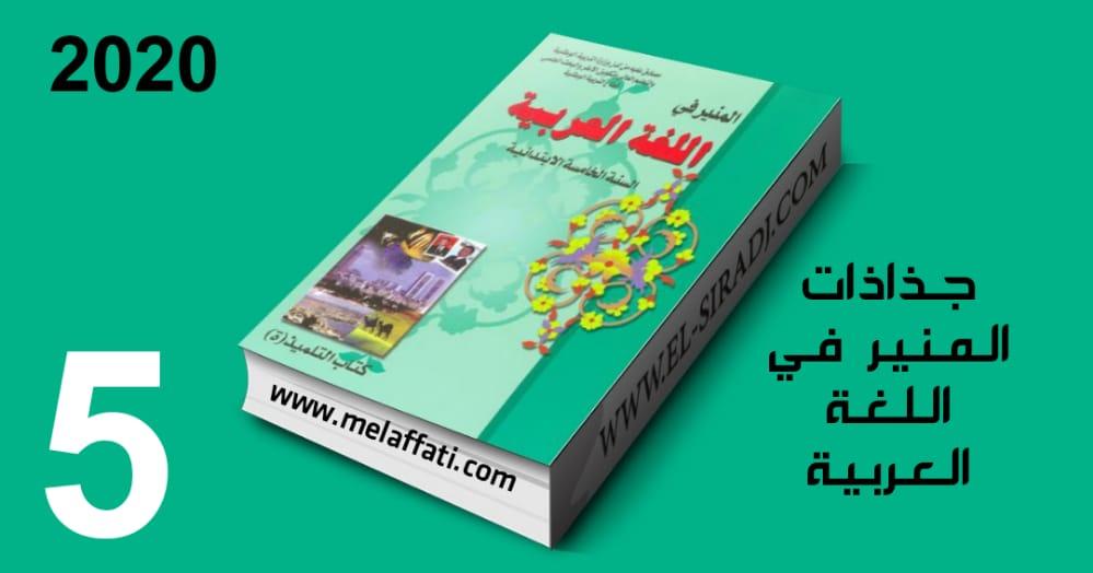 جذاذات المنير في اللغة العربية المستوى الخامس 2021