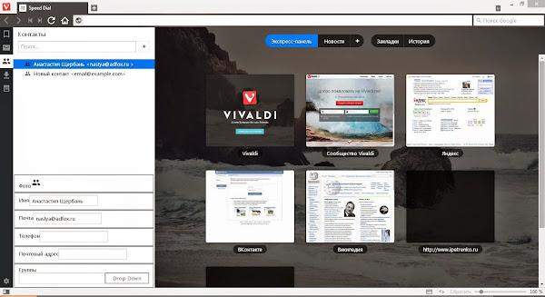 Панель контактов в Vivaldi