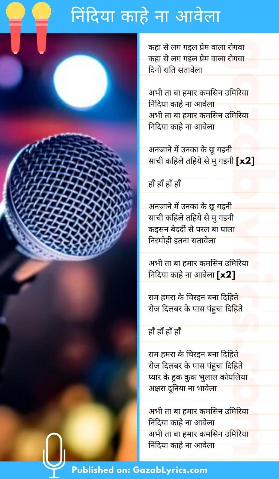 Nindiya Kahe Na Aawela song lyrics image