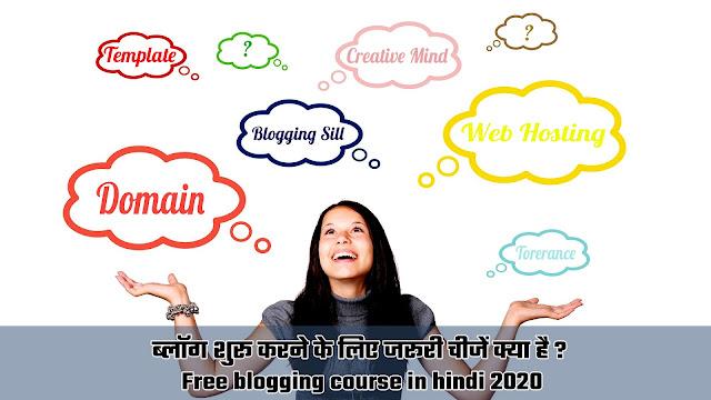 ब्लॉग शुरू करने के लिए जरूरी चीजें क्या है ? | Free blogging course in hindi 2020 |behtreen Khabar