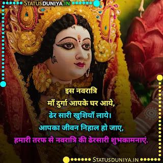 Happy Navratri Wishes In Hindi 2021, इस नवरात्रि  माँ दुर्गा आपके घर आये,  ढेर सारी खुशियाँ लाये।   आपका जीवन निहाल हो जाए,  हमारी तरफ से नवरात्रि की ढेरसारी शुभकामनाएं.