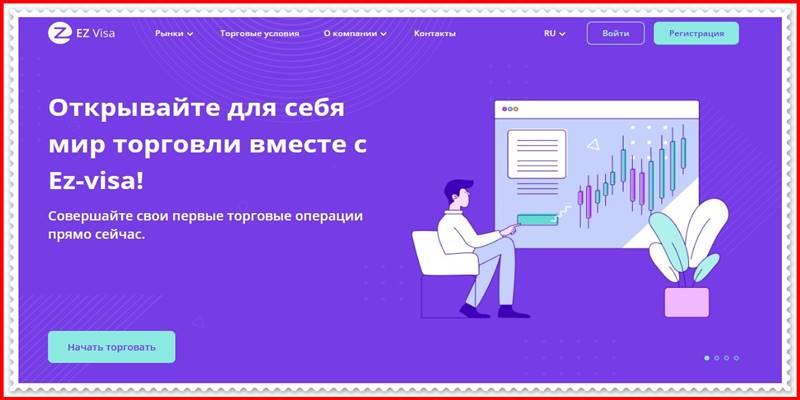 [Мошеннический сайт] ez-visa.com – Отзывы, развод? Компания Ez-visa мошенники!