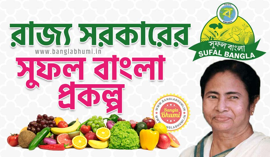 Sufal Bangla Scheme West Bengal