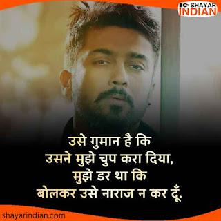 Guman, Chup, Dar, Naraj : Hindi Love Shayari Status Image