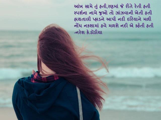 आंख सामे तुं हती,रणमां जे रीते रेती हती Gujarati Muktak By Naresh K. Dodia