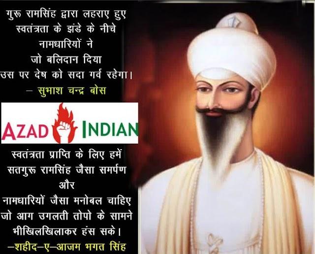 रामसिंह और नामधारियों का आजादी में योगदान Facts about Satguru Ram singh