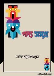 Padyasamagra by Shakti Chattopadhyaya
