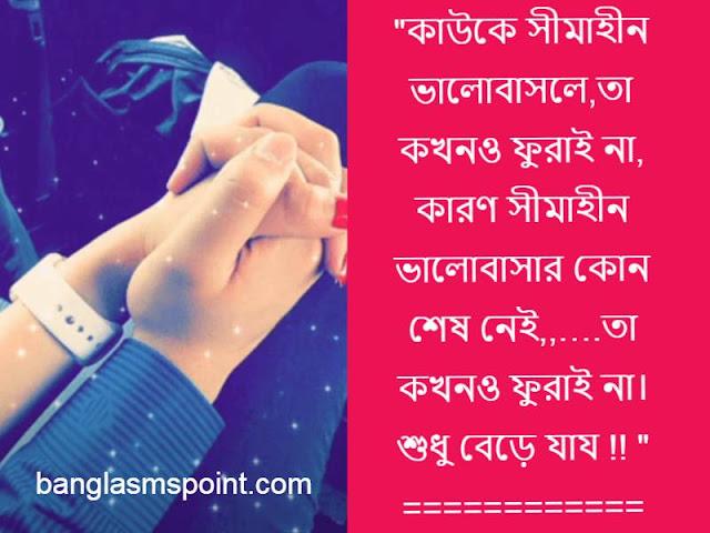 Bengali Love Quotes | Bengali Quotes on Love | বাংলা প্রেমের উক্তি