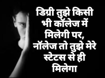 killer attitude qoutes in hindi