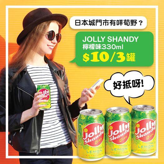 日本城: JOLLY SHANDY $10/3罐