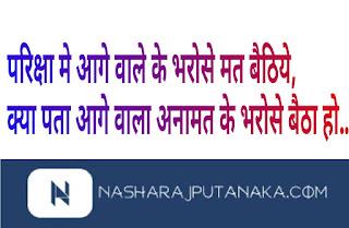 आरक्षण विरोधी Whatsapp Status in hindi