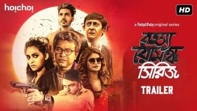 Rahasya Romancha 2020 Bengali Web Series Season 1 Download