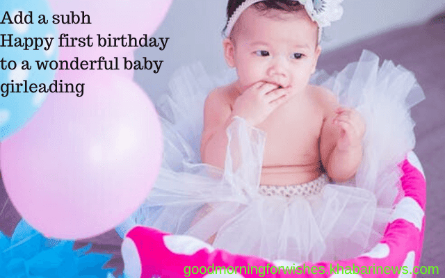 happy 1st birthday wishes|collection images and messages for