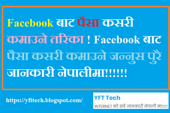 make money from facebook in nepali
