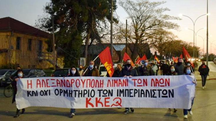 Αλεξανδρούπολη: Συμβολική κινητοποίηση του ΚΚΕ για λιμάνι των λαών και όχι ορμητήριο των ιμπεριαλιστών