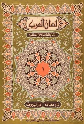 لسان العرب - ابن منظور (دار بيروت) , pdf