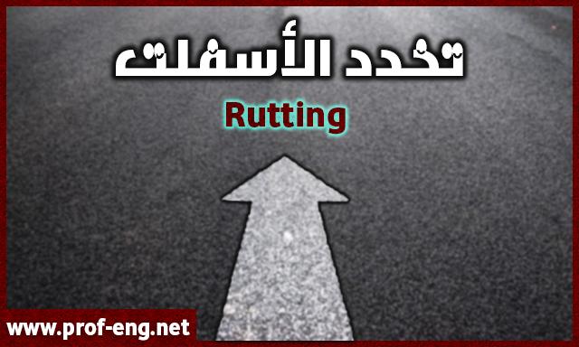 تخدد الأسفلت - Rutting | اشكالة واسبابة وطرق معالجته
