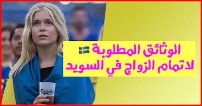الوثائق المطلوبة لإتمام الزواج في السويد