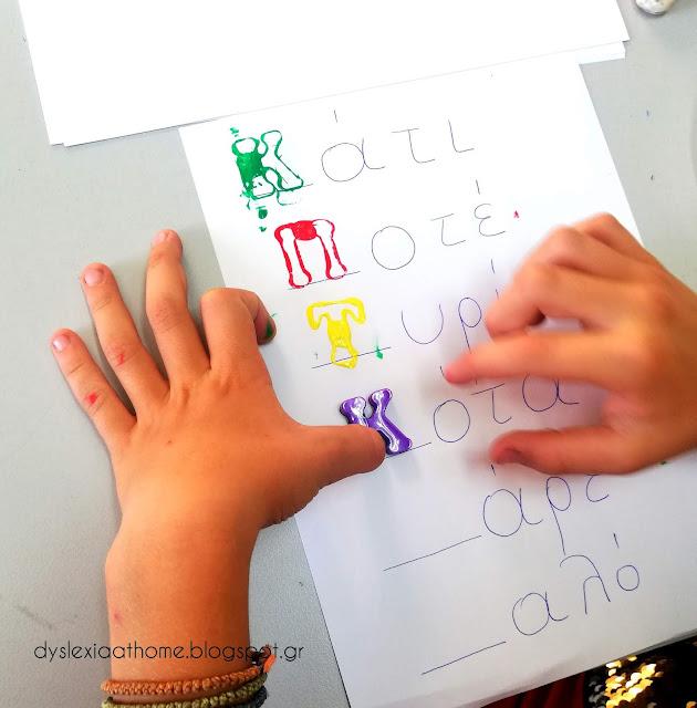 γράμματα, σφραγίδες, δαχτυλομπογιές, δυσλεξία