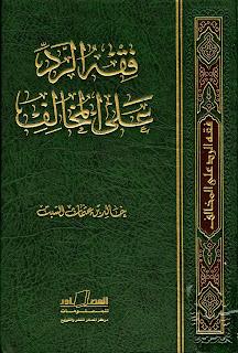كتاب فقه الرد على المخالف - خالد السبت