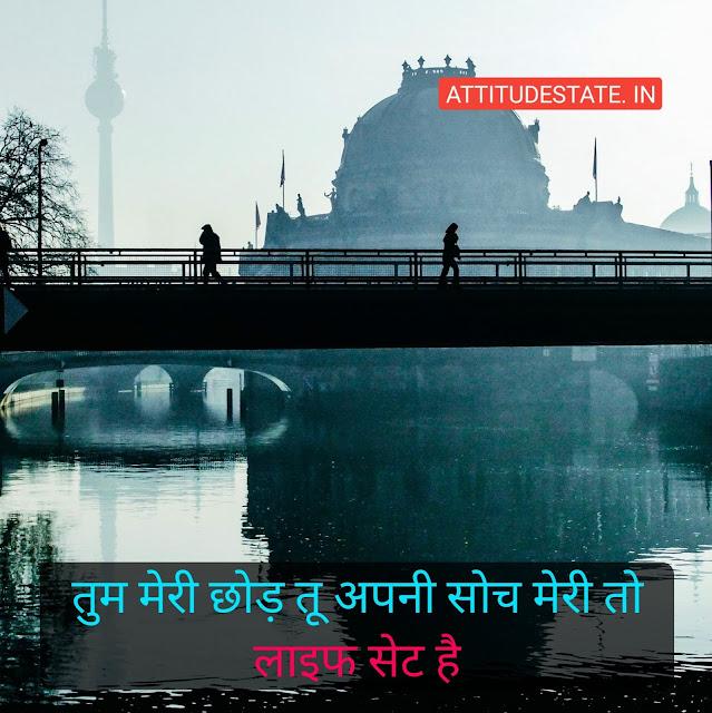 sad attitude status hindi