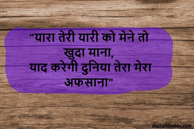 hindi friendship quotes image