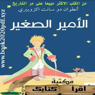 قراءة وتحميل كتاب الأمير الصغير pdf تأليف أنطوان دو سانت - اقرأ كتابك